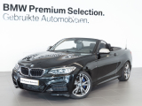 BMW 2 Serie Cabrio M235I HIGH EXECUTIVE